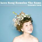 種ともこ/Love song remains the same