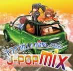 ドライヴが100倍楽しくなるJ-POPmix