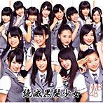 NMB48/絶滅黒髪少女(Type-A)