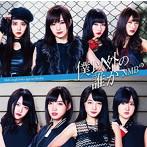 NMB48/僕以外の誰か(Type-A)
