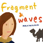 ミムラス内藤彰子/Fragment&waves