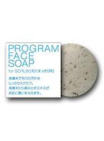 【プログラムフェイスソープ】毛穴すっきり用 100g(泡立ネット付)