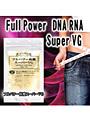 フルパワー核酸スーパーVG