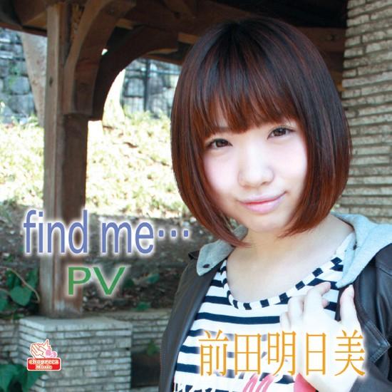 find me… PV/前田明日美