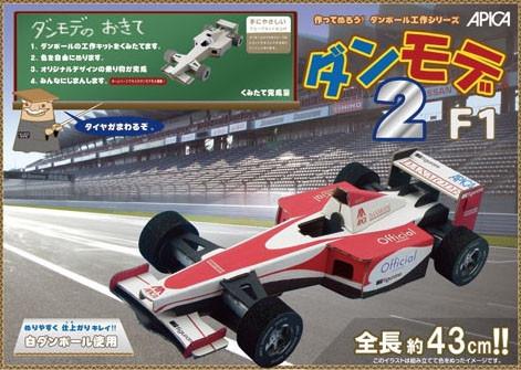 【10個入】 ダンモデ2 F-1