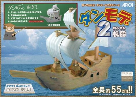 【10個入】 ダンモデ2 帆船