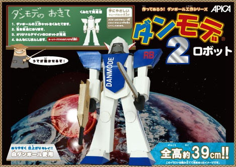 【10個入】 ダンモデ2 ロボット