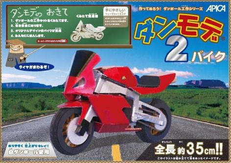 【10個入】 ダンモデ2 バイク