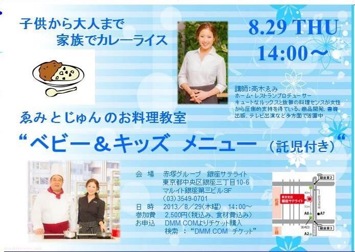 【8月29日 14時開催】ゑみとじゅんのお料理教室 'ベビー&キッズメニュー'