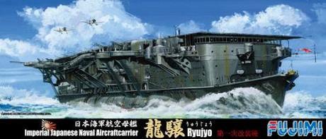 1/700 特(31) 日本海軍航空母艦 龍驤 第一次改装後