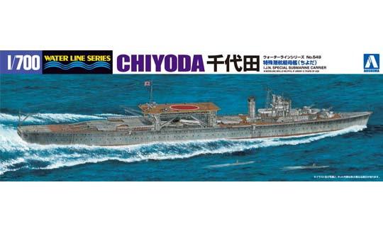 1/700 特殊潜航艇母艦千代田