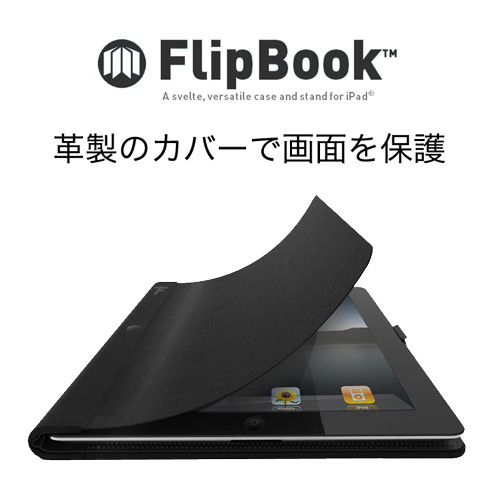 iPad専用 スタンド機能付きレザーケース Felix FlipBook ブラック