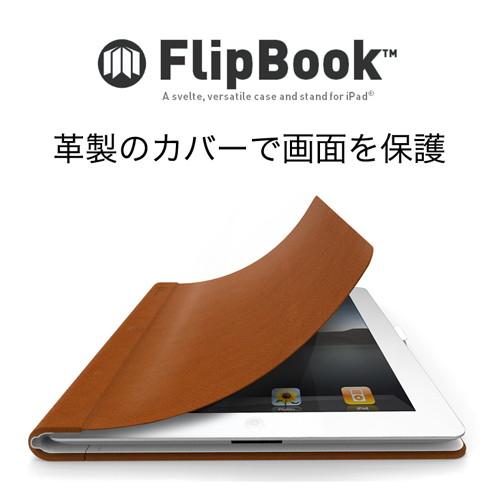 iPad専用 スタンド機能付きレザーケース Felix FlipBook ブラウン