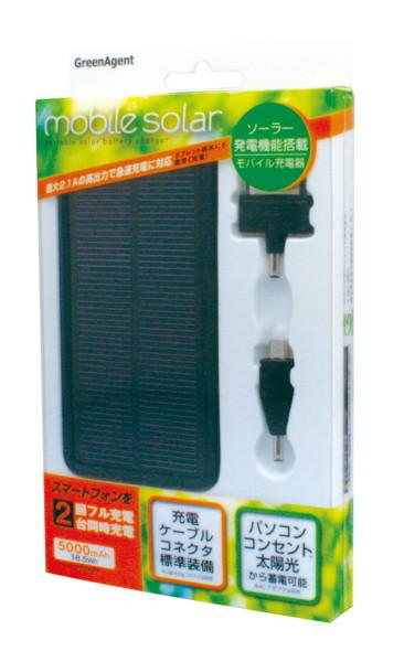 マルチデバイス対応 ソーラー充電器 mobile solar 5000 ブラック