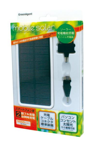 マルチデバイス対応 ソーラー充電器 mobile solar 5000 ホワイト