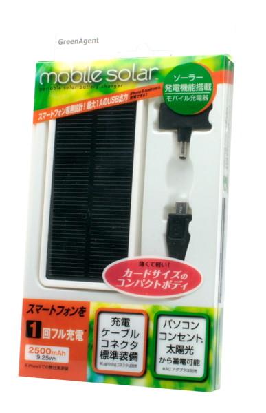 マルチデバイス対応 ソーラー充電器 mobile solar 2500 ホワイト