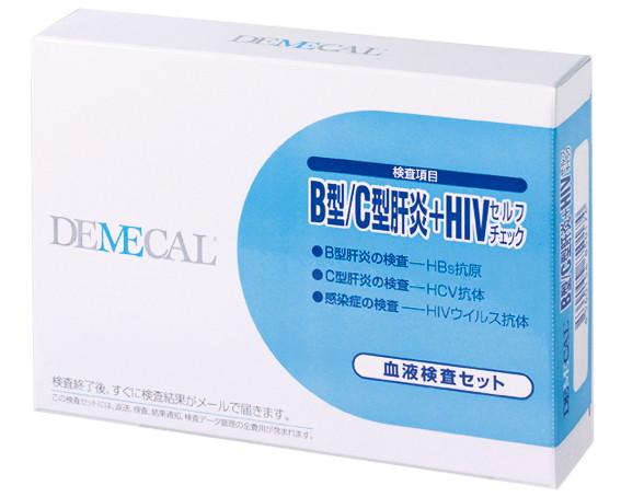 【相談付】 B型+C型肝炎+HIVセルフチェック