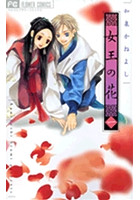 女王の花(1~11巻 続巻)