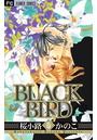 BLACK BIRD(全18巻 完結)