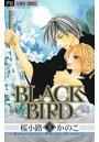 BLACK BIRD 全18巻