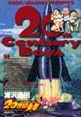 20世紀少年 DMMコミックレンタル