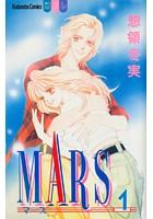 MARS —マース—