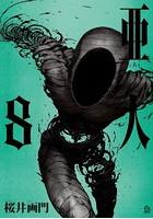 劇場アニメ3部作の最終章が9月23日より公開中「亜人」!