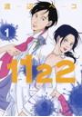 1122【いいふうふ】