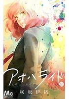 女子から圧倒的支持を集める大人気少女コミック「アオハライド」2014年夏、アニメ化!