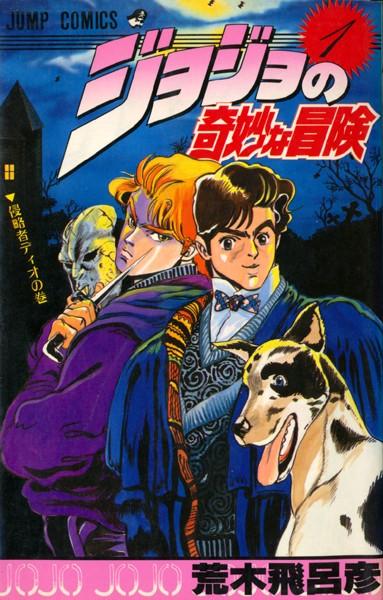 ジョジョの奇妙な冒険(全63巻 完結)