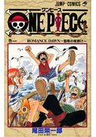 ONE PIECE(1~65巻 続巻)