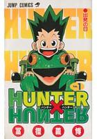 DMM.com [HUNTER×HUNTER] コミックレンタル