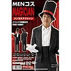 MENコス マジシャン(男女兼用)