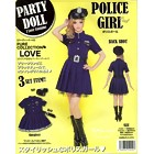 PARTY DOLL ポリスガール