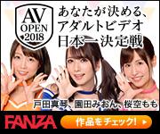 AVOP 18 あなたが決める、アダルトビデオ日本一決定戦