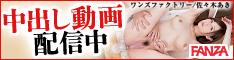 中出しのサンプル動画が見放題!