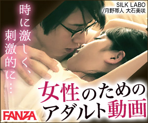 FANZA(女性が見たいアダルト動画)