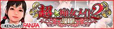 超★痴女メイド!2 ダウンロード販売