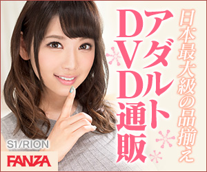 FANZA DVD通販