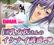 DMMアダルト ダウンロード美少女ゲーム 「人妻女医 理子」