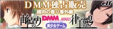 DMMアダルト ダウンロード美少女ゲーム 「媚肉の香り 番外編「律子の溜息・由紀の香り」