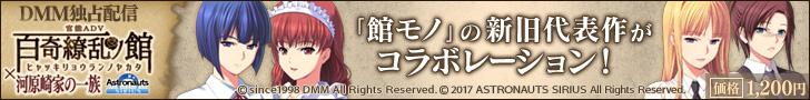 百奇繚乱の館×河原崎家の一族 ダウンロード販売