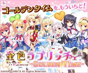 金色ラブリッチェ -Golden Time-