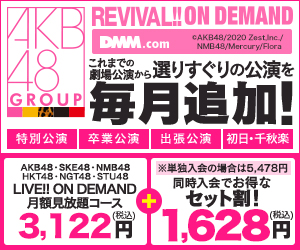 AKB48 GROUP REVIVAL!! ON DEMAND -DMM.com-