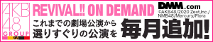 REVIVAL!! ON DEMAND