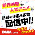 DMM.com 一般動画