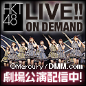 DMM.com HKT48 LIVE!! ON DEMAND