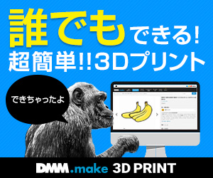 DMM.make 3Dプリント