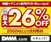 DVD通販