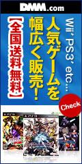 DMM.com ゲーム通販